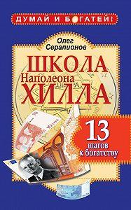 Олег Серапионов -Школа Наполеона Хилла. 13 шагов к богатству
