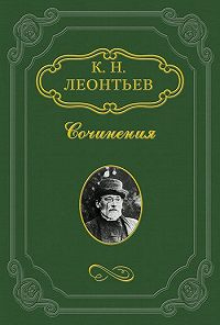 Константин Леонтьев -Наше болгаробесие