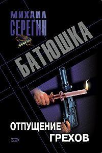 Михаил Серегин -Отпущение грехов