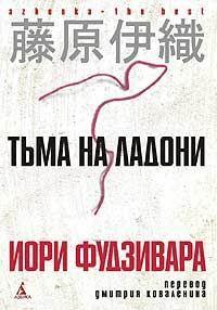 Иори Фудзивара -Тьма на ладони