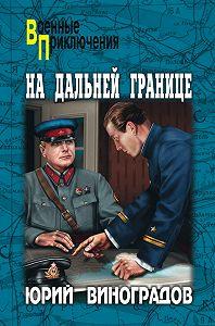 Юрий Виноградов -На дальней границе (сборник)