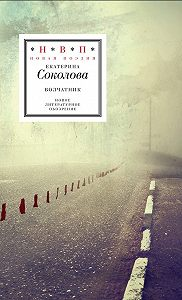 Екатерина Соколова -Волчатник (сборник)