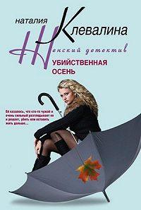 Наталия Клевалина -Убийственная осень