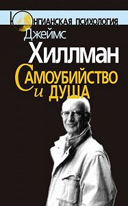 Джеймс Хиллман - Самоубийство и душа
