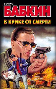 Борис Бабкин - В крике от смерти