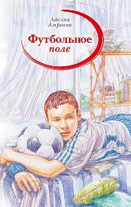 Аделия Амраева -Футбольное поле