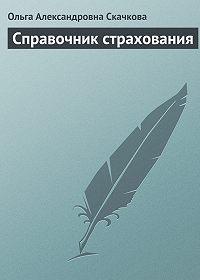 Ольга Александровна Скачкова -Справочник страхования
