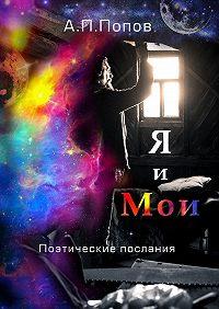 Александр Попов -Я и Мои. Поэтические послания