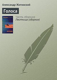 Александр Житинский -Голоса