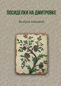 Тамара Александрова -Посиделки на Дмитровке. Выпуск восьмой