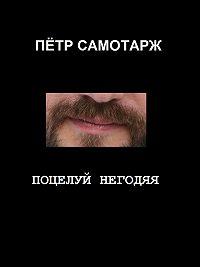 Пётр Самотарж -Поцелуй негодяя