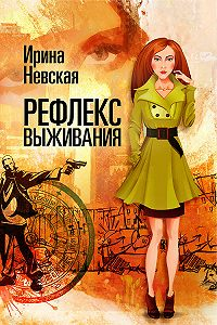 Ирина Невская -Рефлекс выживания