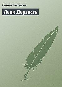 Сьюзен Робинсон -Леди Дерзость
