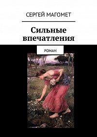Сергей Магомет -Сильные впечатления