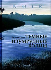 Федор Московцев -Темные изумрудные волны