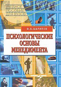Фанис Вагизович Шарипов -Психологические основы менеджмента: учебное пособие
