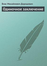 Влас Дорошевич -Одиночное заключение