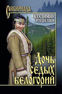 Владимир Топилин -Дочь седых белогорий