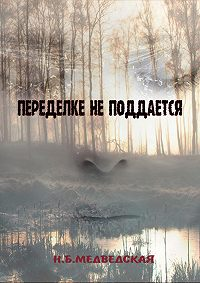 Наталья Брониславовна Медведская -Переделке не поддаётся