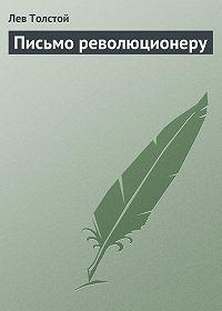 Лев Толстой - Письмо революционеру