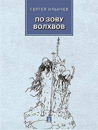 Сергей Ильичев -По зову волхвов: современные сказки для взрослых детей