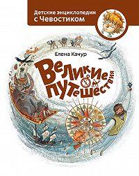 Елена Качур -Великие путешествия