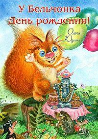 Ольга Юдина -УБельчонка День рождения!