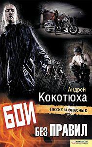 Андрей Кокотюха -Бои без правил