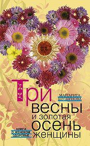 Маргарита Шушунова -Три весны и золотая осень женщины. Книга о женском здоровье