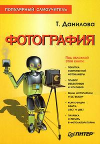 Татьяна Данилова -Фотография. Популярный самоучитель