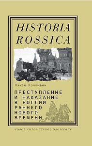 Нэнси Шилдс Коллманн -Преступление и наказание в России раннего Нового времени