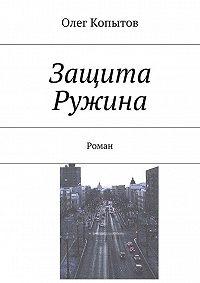 Олег Копытов -Защита Ружина. Роман