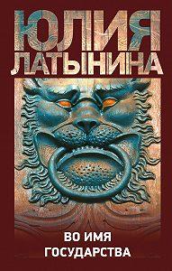 Юлия Латынина -Во имя государства (сборник)