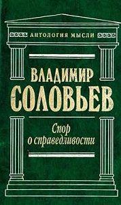 Владимир Сергеевич Соловьев -Великий спор и христианская политика