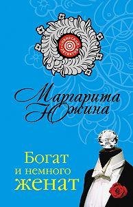 Маргарита Южина -Богат и немного женат