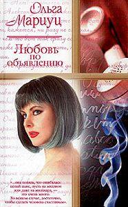 Ольга Мариуц -Любовь по объявлению