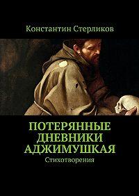 Константин Стерликов - Потерянные дневники Аджимушкая. Стихотворения