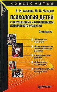 Юрий Владимирович Микадзе -Психология детей с нарушениями и отклонениями психического развития