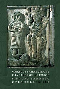 Коллектив Авторов - Общественная мысль славянских народов в эпоху раннего Средневековья