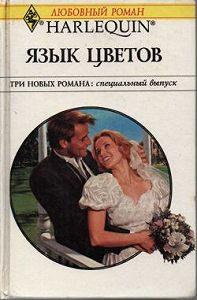 Барбара Делински -Отец невесты