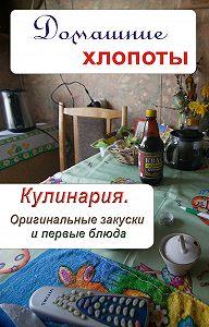 Илья Мельников -Кулинария. Оригинальные закуски и первые блюда