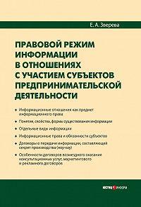 Е. А. Зверева - Правовой режим информации в отношениях с участием субъектов предпринимательской деятельности