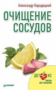 А. В. Кородецкий -Очищение сосудов