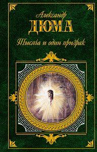 Александр Дюма -Тысяча и один призрак