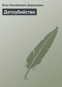 Влас Дорошевич -Детоубийство