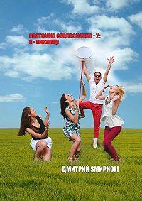 Дмитрий Sмирноff -Анатомия соблазнения – 2: я– пикапер. Роман