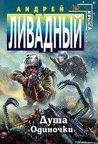 Андрей Ливадный - Душа «Одиночки»