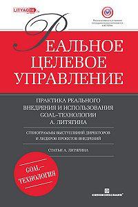 Александр Литягин - Реальное целевое управление. Практика реального внедрения и использования GOAL-технологии
