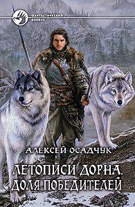 Алексей Осадчук - Летописи Дорна. Доля победителей