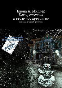 Елена Миллер -Ключ, снеговик ивесло под кроватью